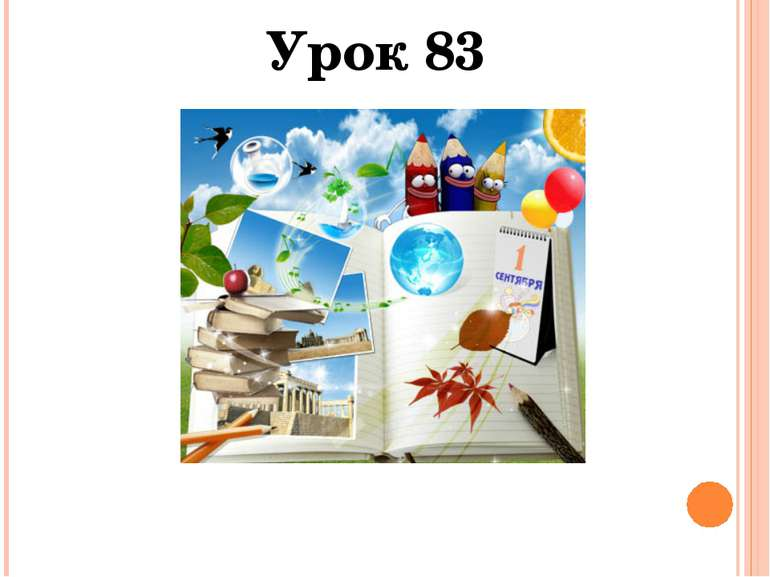 Урок 83