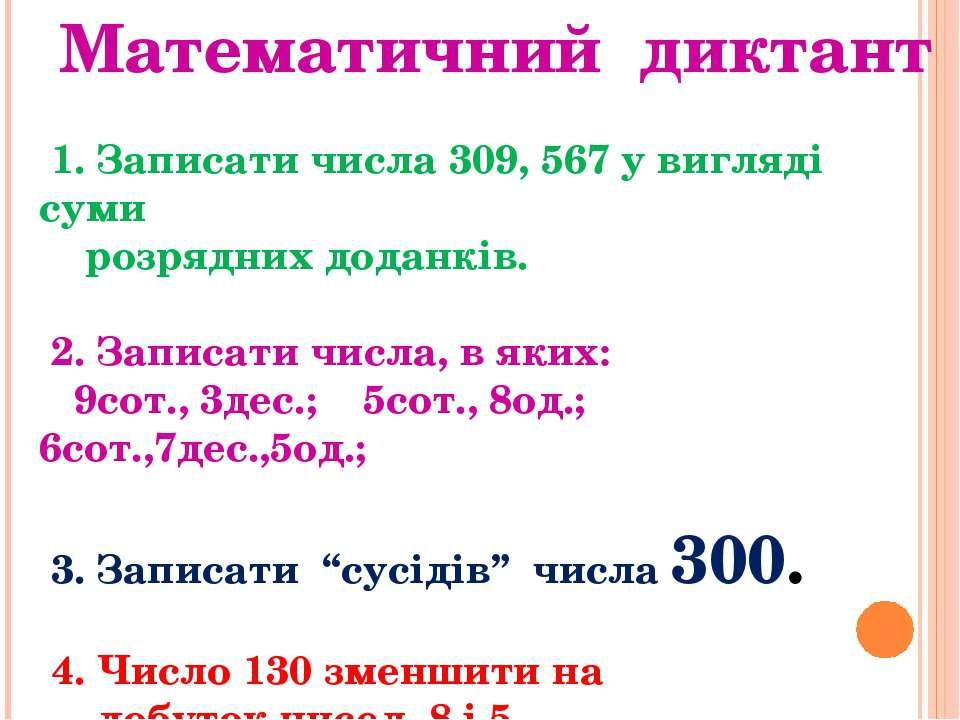 Математичний диктант 1. Записати числа 309, 567 у вигляді суми розрядних дода...
