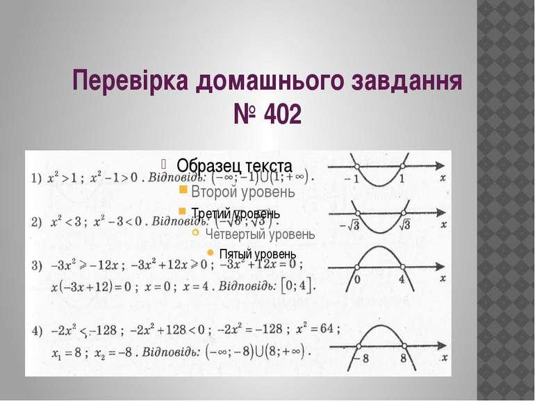 Перевірка домашнього завдання № 402