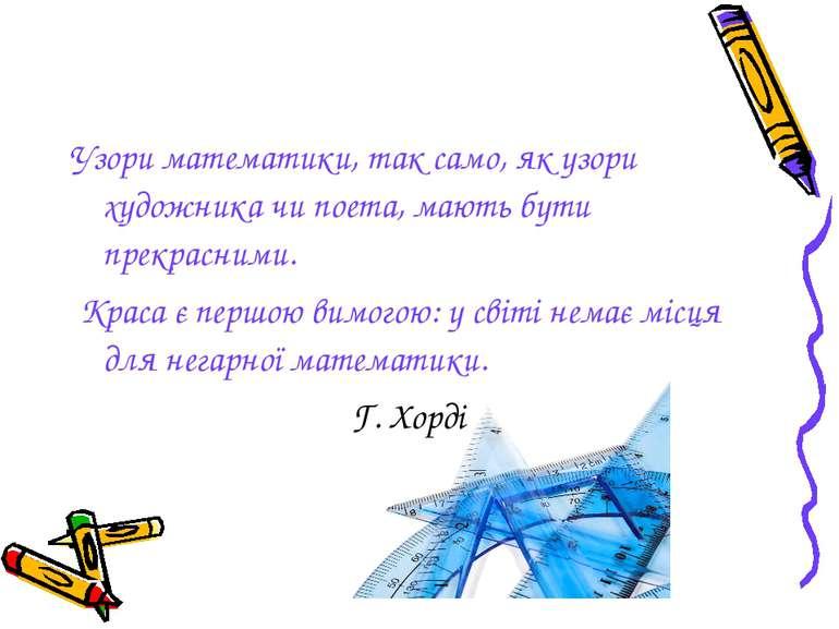 Узори математики, так само, як узори художника чи поета, мають бути прекрасни...