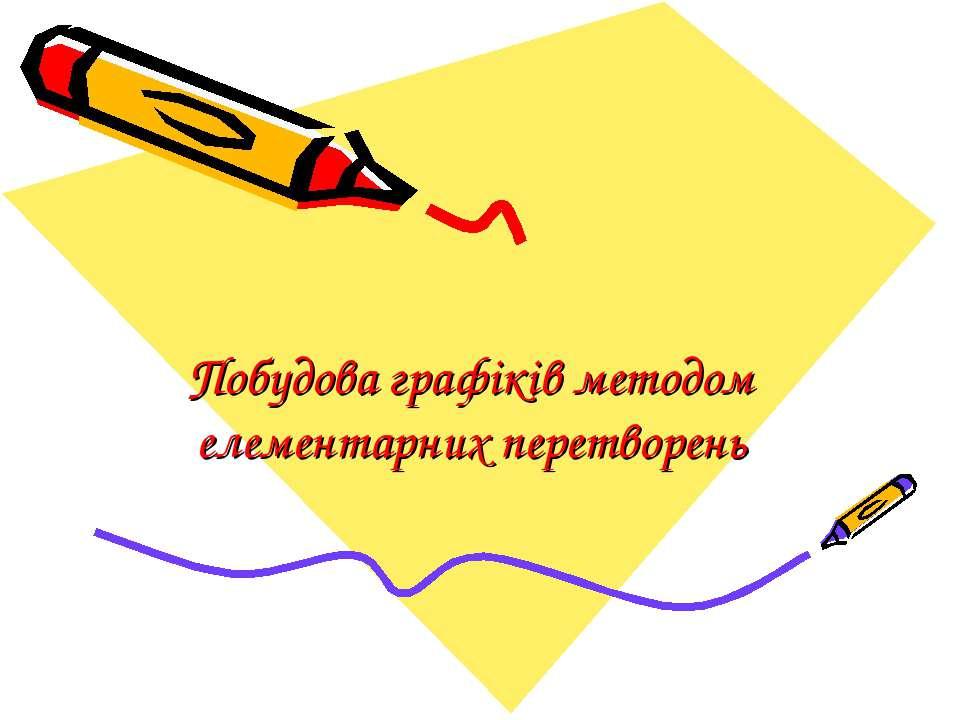 Побудова графіків методом елементарних перетворень