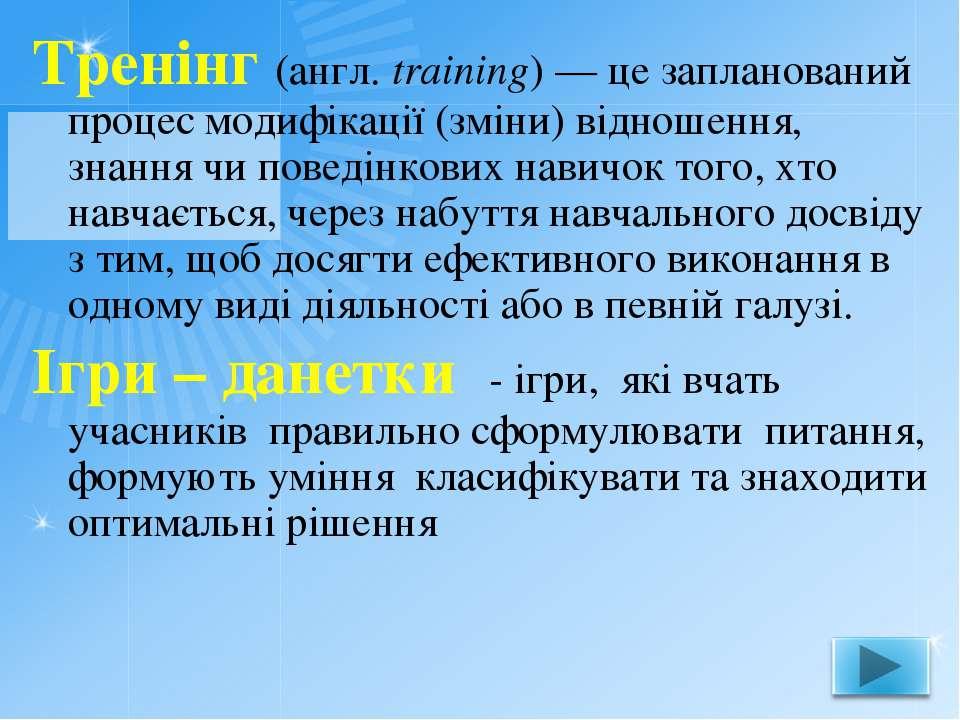 Тренінг (англ. training)— це запланований процес модифікації (зміни) відноше...