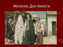 Монолог Дон Кихота