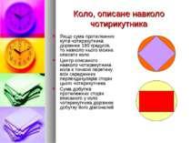 Коло, описане навколо чотирикутника Якщо сума протилежних кутів чотирикутника...