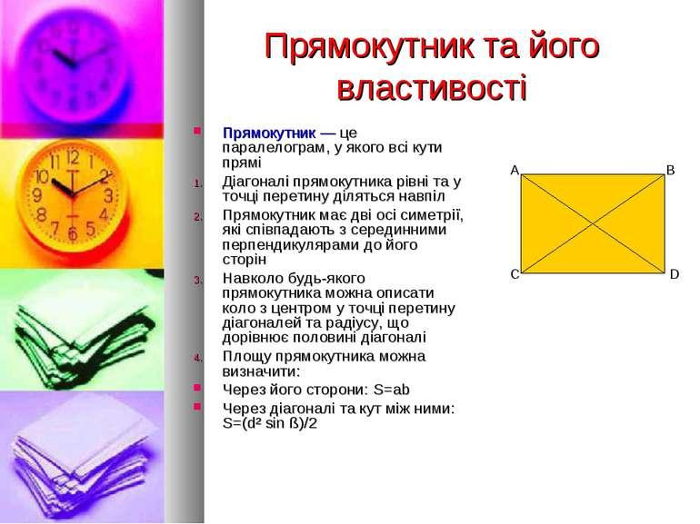 Прямокутник та його властивості Прямокутник — це паралелограм, у якого всі ку...
