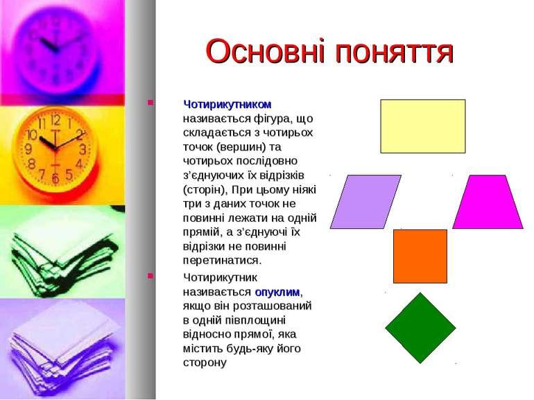 Основні поняття Чотирикутником називається фігура, що складається з чотирьох ...