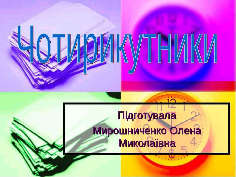 Підготувала Мирошниченко Олена Миколаївна