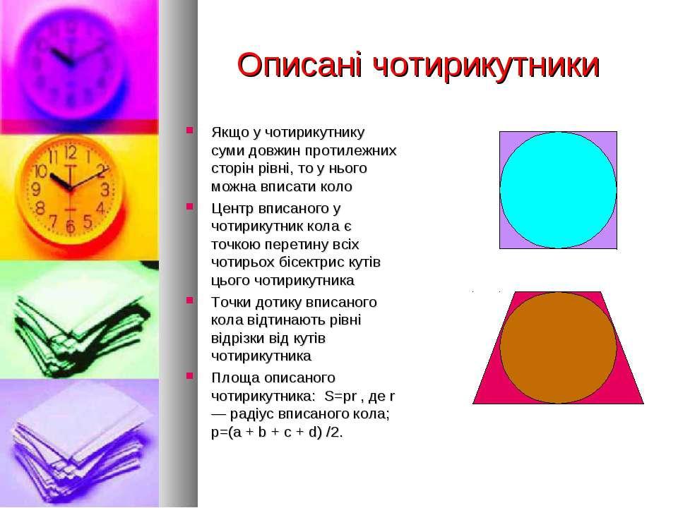 Описані чотирикутники Якщо у чотирикутнику суми довжин протилежних сторін рів...