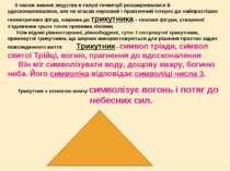 З часом знання людства в галузі геометрії розширювалися й удосконалювалися, а...