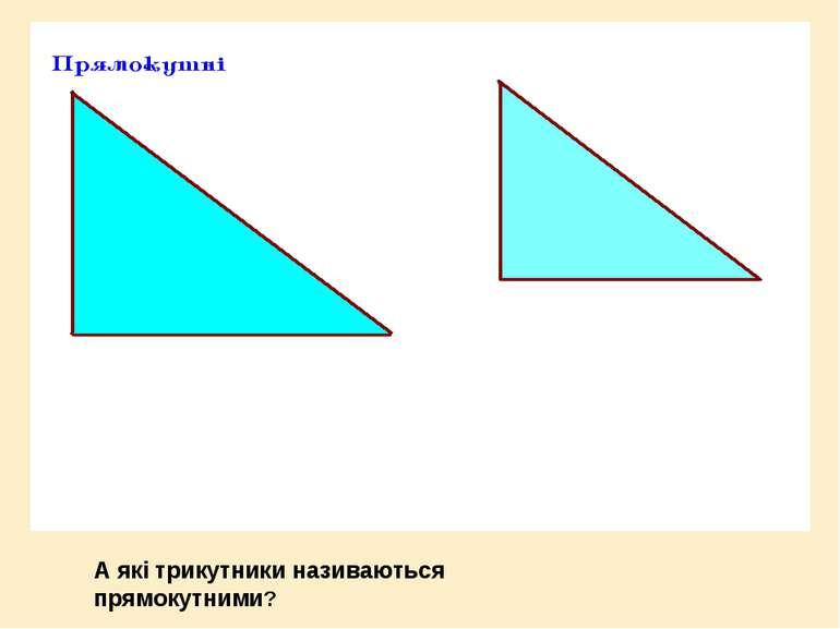 А які трикутники називаються прямокутними?