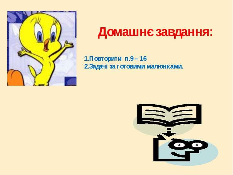 Домашнє завдання: Повторити п.9 – 16 Задачі за готовими малюнками.