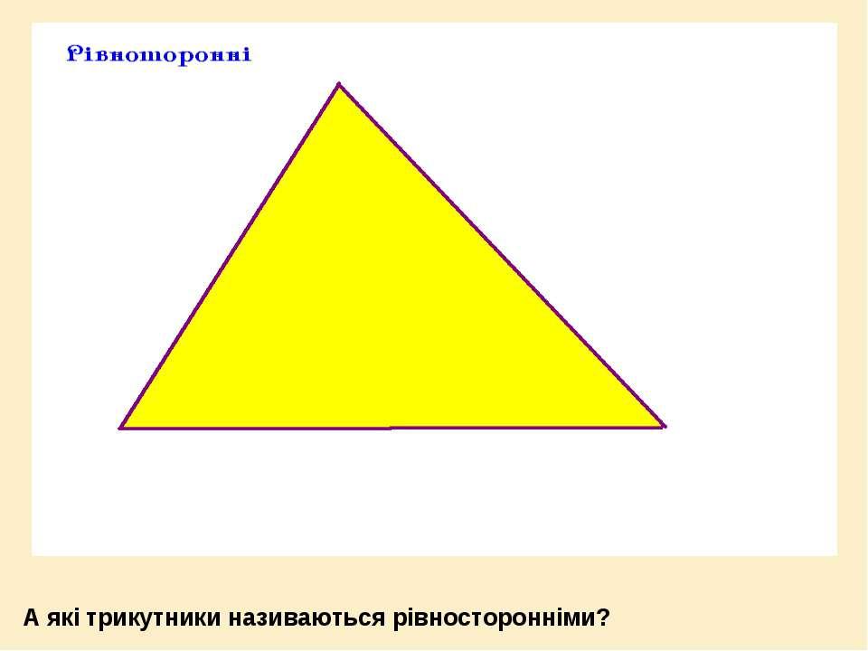 А які трикутники називаються рівносторонніми?