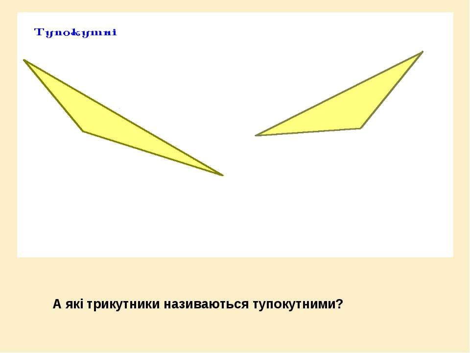 А які трикутники називаються тупокутними?