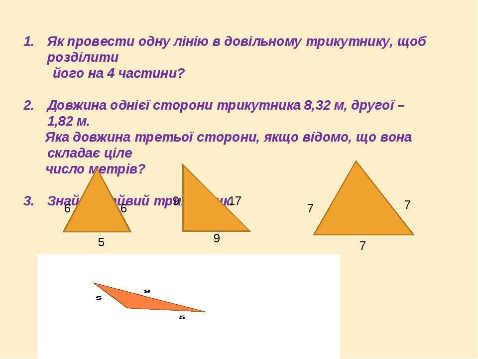 Як провести одну лінію в довільному трикутнику, щоб розділити його на 4 части...