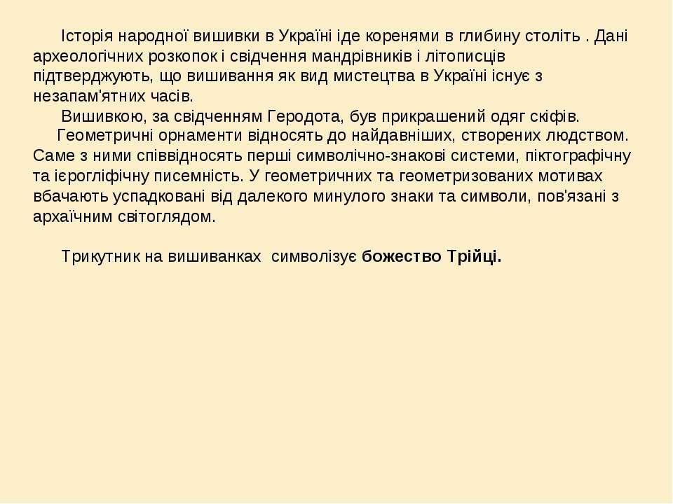 Історія народної вишивки в Україні іде коренями в глибину століть . Дані архе...