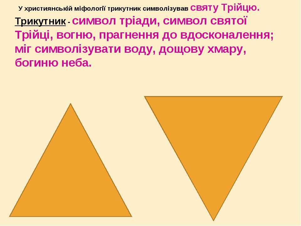У християнській міфології трикутник символізував святу Трійцю. Трикутник - си...