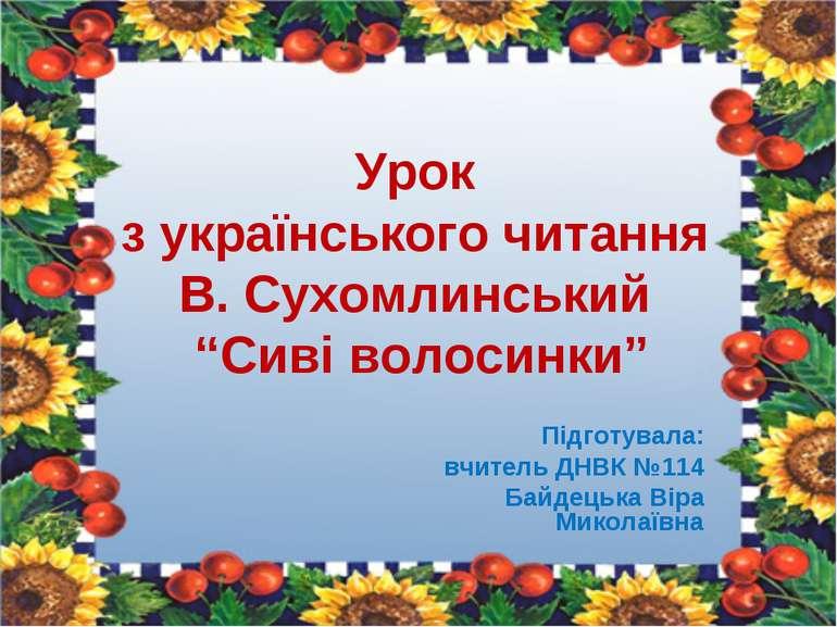 """Урок з українського читання В. Сухомлинський """"Сиві волосинки"""" Підготувала: вч..."""