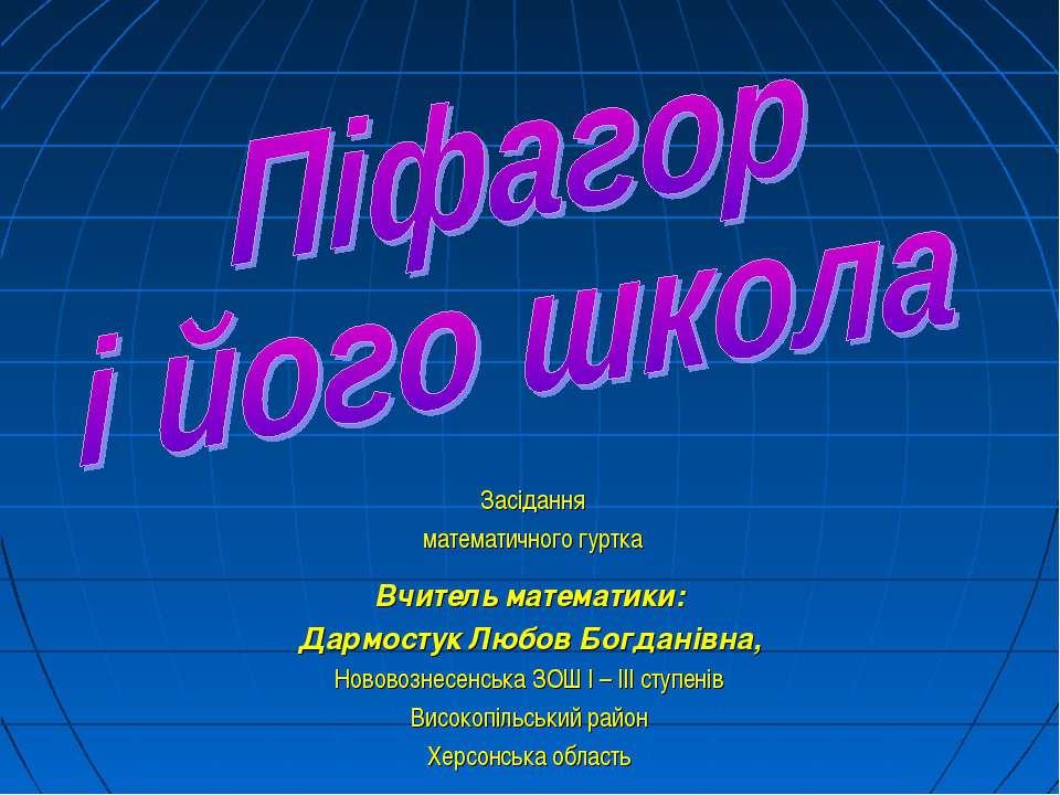 Засідання математичного гуртка Вчитель математики: Дармостук Любов Богданівна...