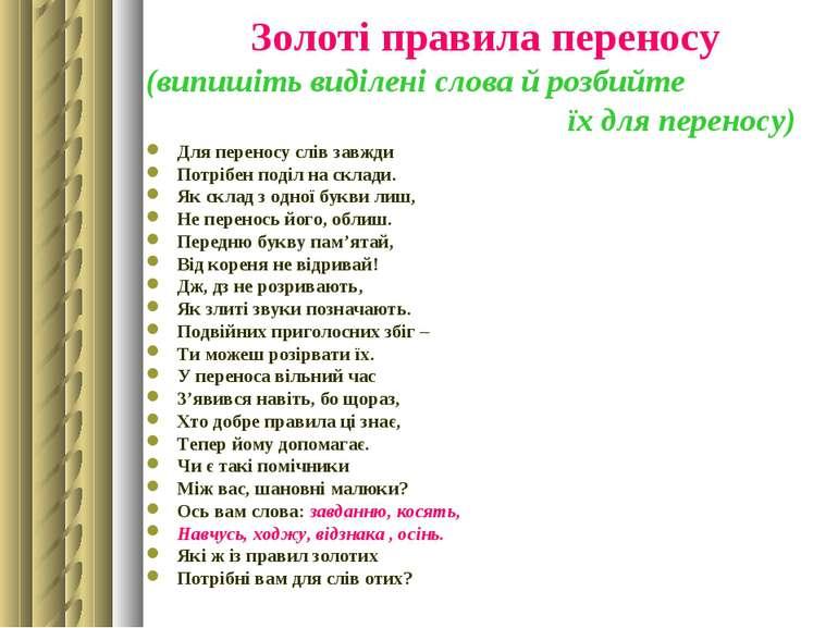 Золоті правила переносу (випишіть виділені слова й розбийте їх для переносу) ...