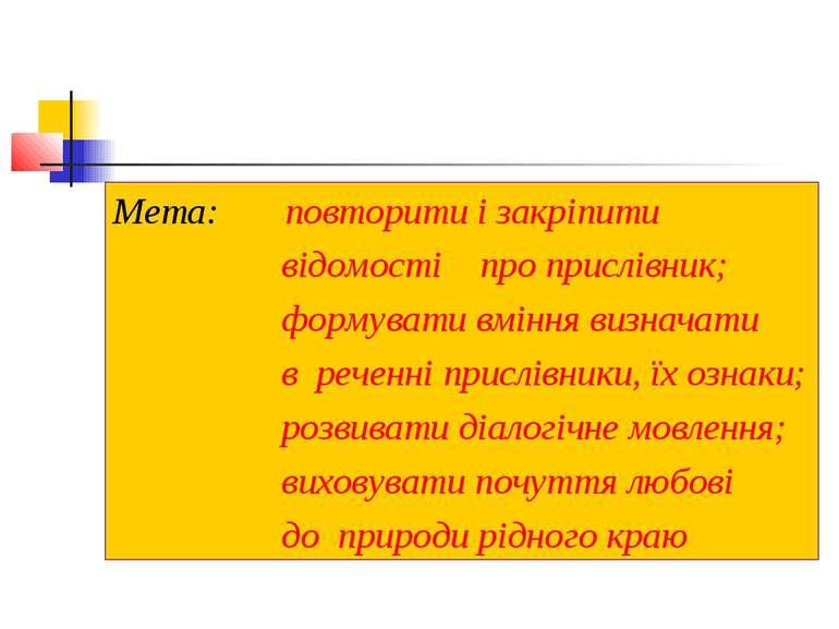 Мета: повторити і закріпити відомості про прислівник; формувати вміння визнач...
