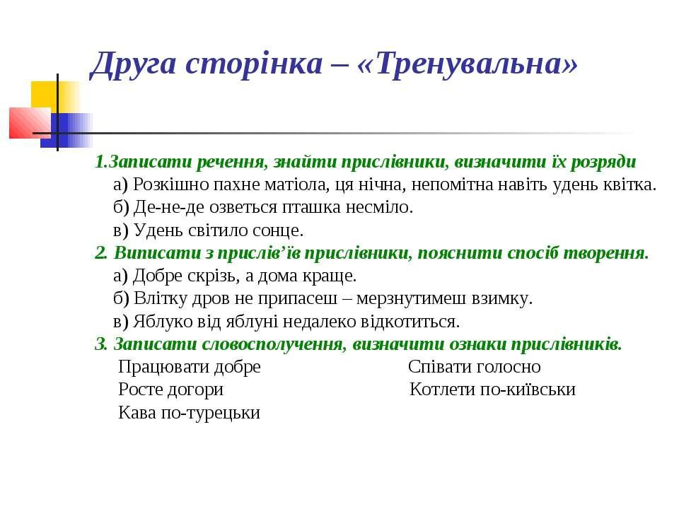 Друга сторінка – «Тренувальна» 1.Записати речення, знайти прислівники, визнач...
