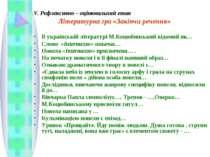 V. Рефлексивно – оцінювальний етап Літературна гра «Закінчи речення» В україн...
