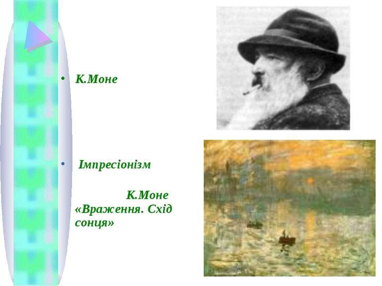 К.Моне Імпресіонізм К.Моне «Враження. Схід сонця»