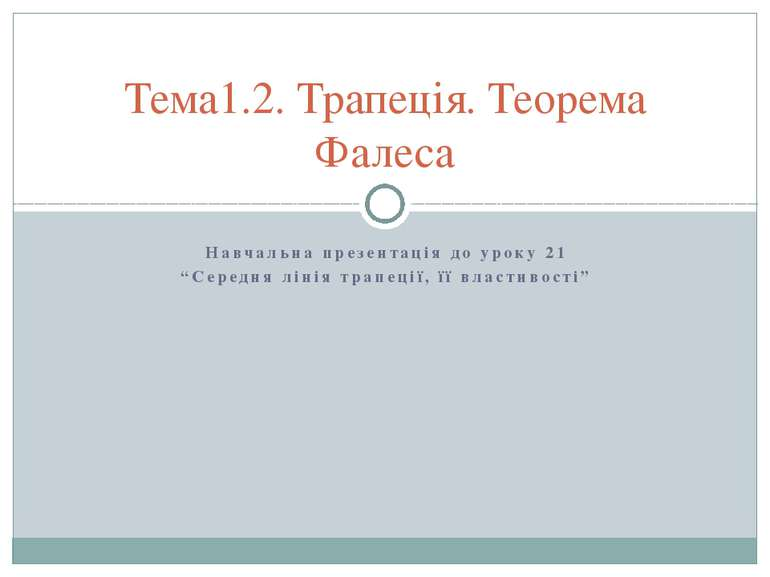 """Навчальна презентація до уроку 21 """"Середня лінія трапеції, її властивості"""" Те..."""