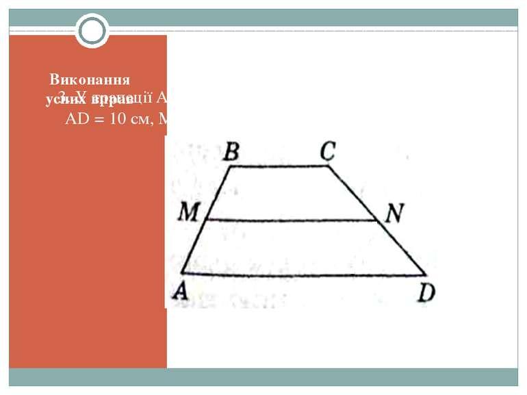 Виконання усних вправ 3. У трапеції ABCD АВ = 4 см, ВС = 6 см, CD = 5 см, AD ...