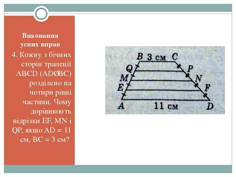 Виконання усних вправ 4. Кожну з бічних сторін трапеції ABCD (AD∥BC) розділен...