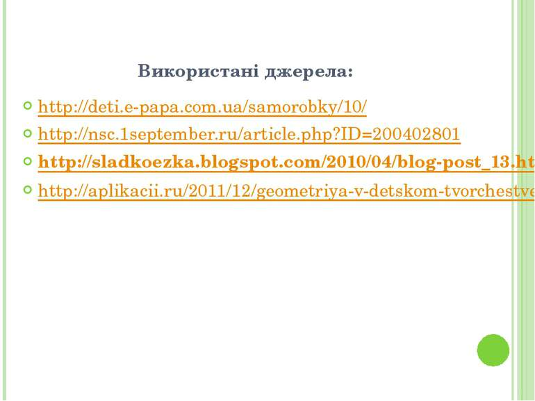 Використані джерела: http://deti.e-papa.com.ua/samorobky/10/ http://nsc.1sept...