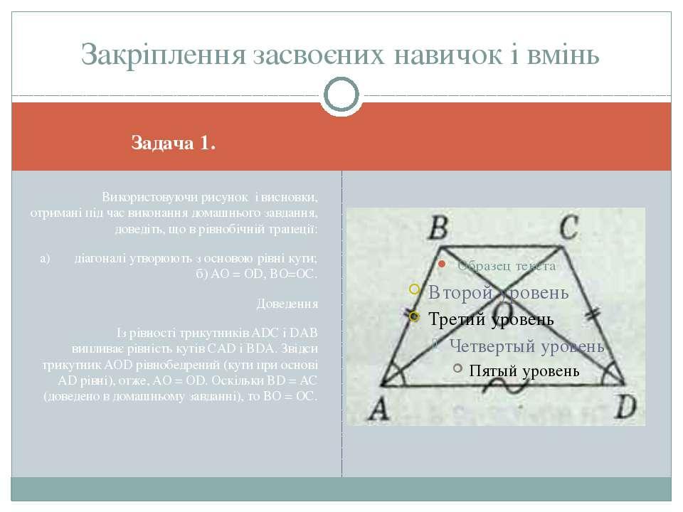 Задача 1. Використовуючи рисунок і висновки, отримані під час виконання домаш...