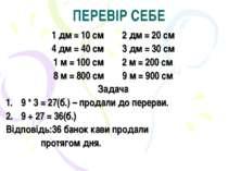 ПЕРЕВІР СЕБЕ 1 дм = 10 см 2 дм = 20 см 4 дм = 40 см 3 дм = 30 см 1 м = 100 см...