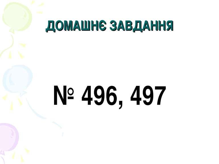 ДОМАШНЄ ЗАВДАННЯ № 496, 497