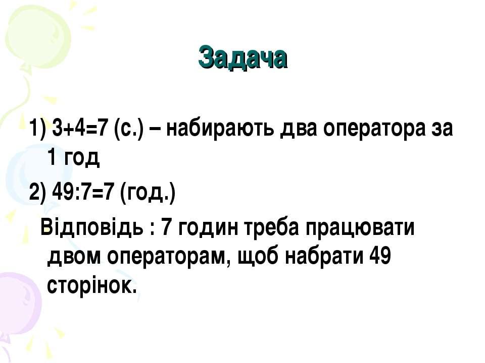 Задача 1) 3+4=7 (с.) – набирають два оператора за 1 год 2) 49:7=7 (год.) Відп...