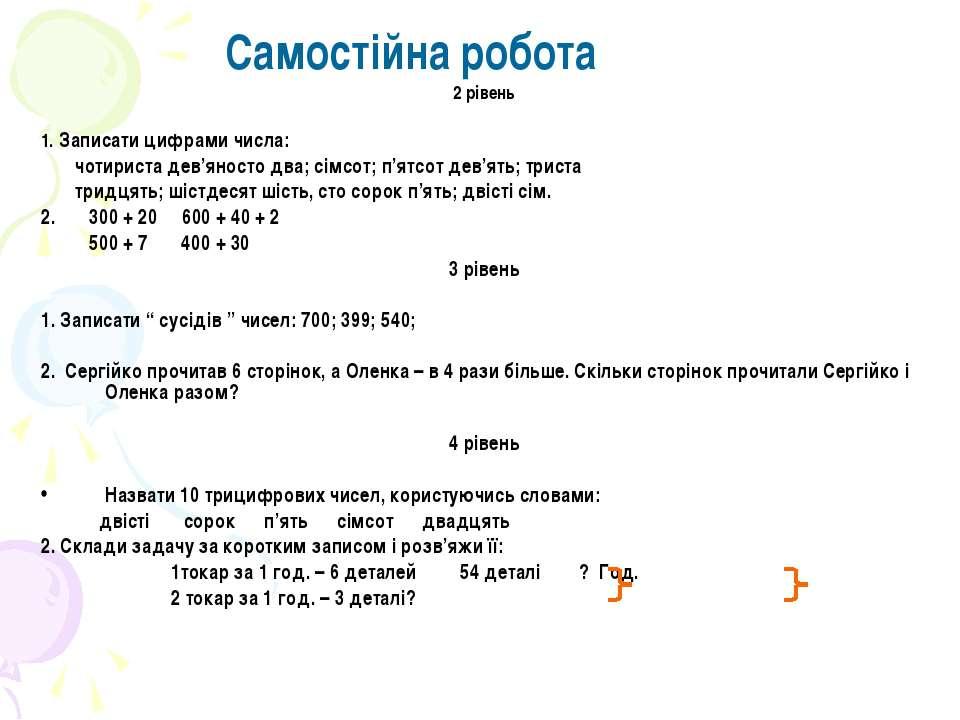 2 рівень 1. Записати цифрами числа: чотириста дев'яносто два; сімсот; п'ятсот...
