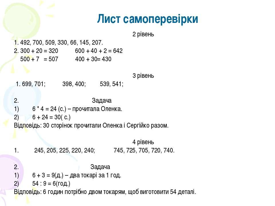 2 рівень 1. 492, 700, 509, 330, 66, 145, 207. 2. 300 + 20 = 320 600 + 40 + 2 ...