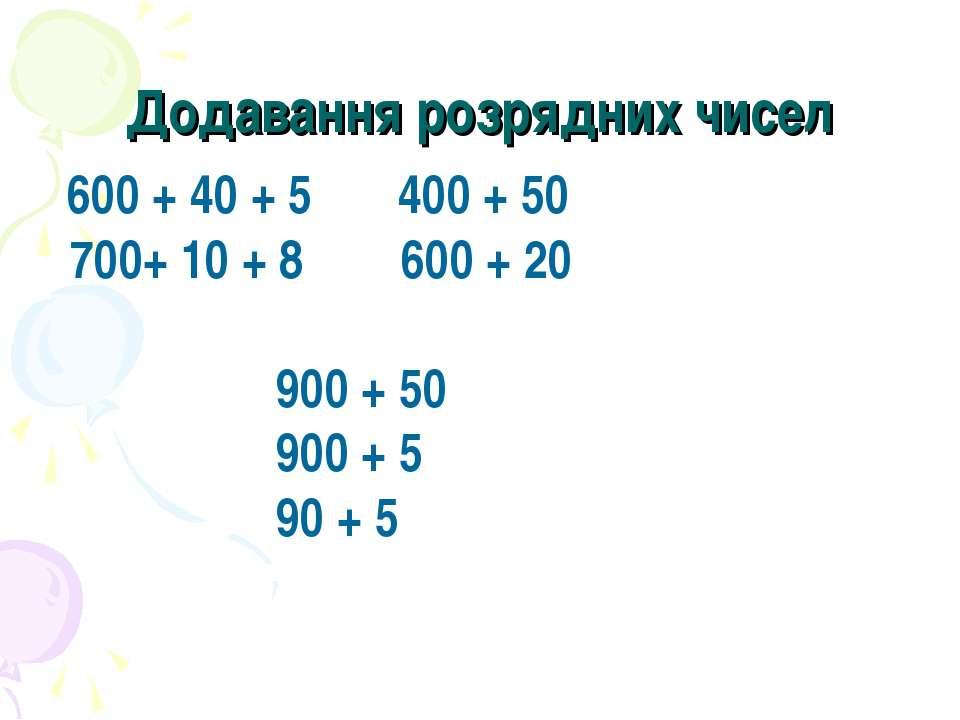 Додавання розрядних чисел 600 + 40 + 5 400 + 50 700+ 10 + 8 600 + 20 900 + 50...