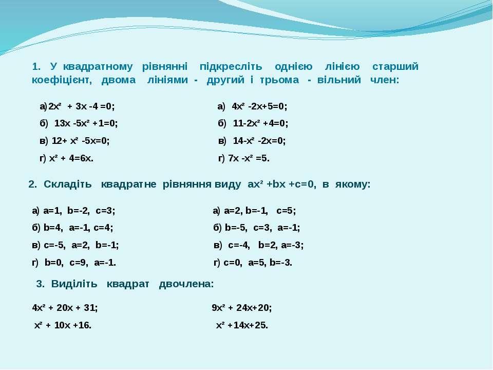 1. У квадратному рівнянні підкресліть однією лінією старший коефіцієнт, двома...