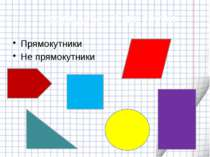 Розподіли на дві групи Прямокутники Не прямокутники Рудакова Лідія Володимирі...