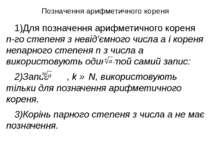 Позначення арифметичного кореня Для позначення арифметичного кореня n-го степ...