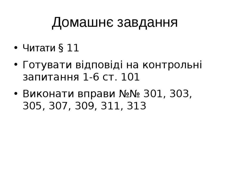 Домашнє завдання Читати § 11 Готувати відповіді на контрольні запитання 1-6 с...