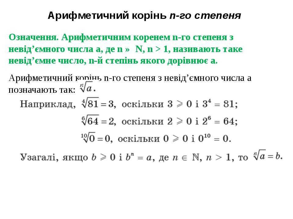 Арифметичний корінь n-го степеня Означення. Арифметичним коренем n-го степеня...