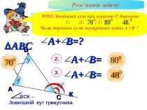 В А С ВСК – Зовнішній кут трикутника к Розв'язати задачу: №385.Зовнішній кут ...