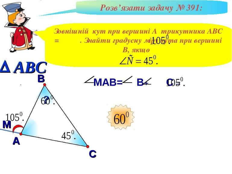 В А С Зовнішній кут при вершині А трикутника АВС = . Знайти градусну міру кут...