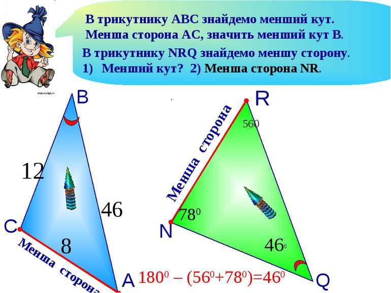 А В С Менша сторона В трикутнику АВС знайдемо менший кут. Менша сторона АС, з...