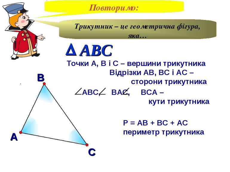 В А С Точки А, В і С – вершини трикутника Відрізки АВ, ВС і АС – сторони трик...