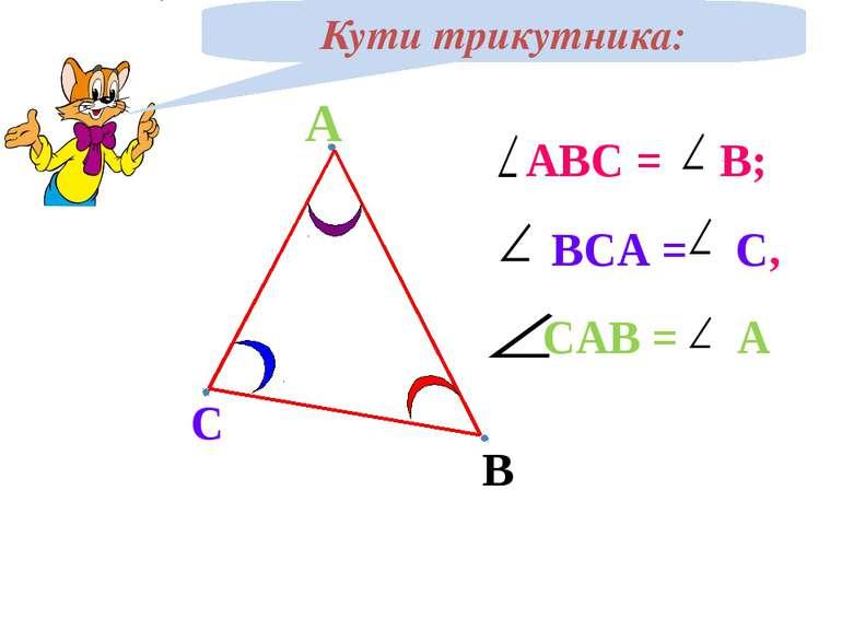 А С В Кути трикутника: