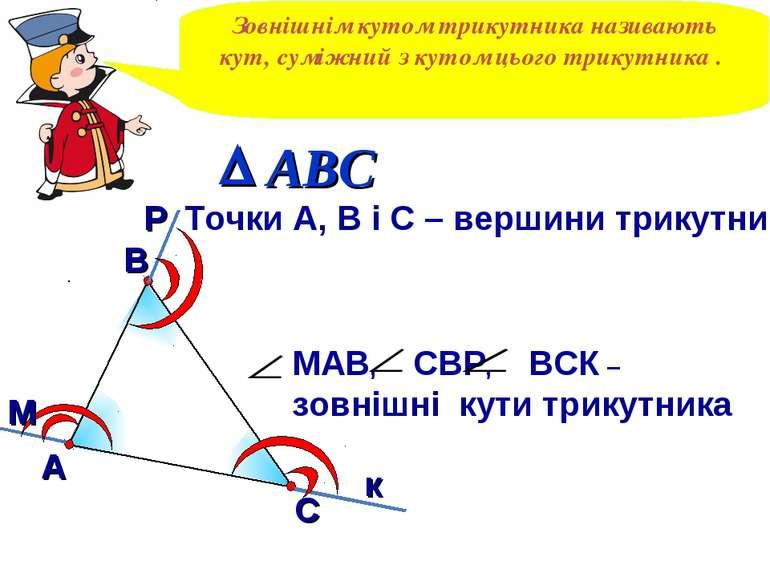 В А С Точки А, В і С – вершини трикутника Зовнішнім кутом трикутника називают...