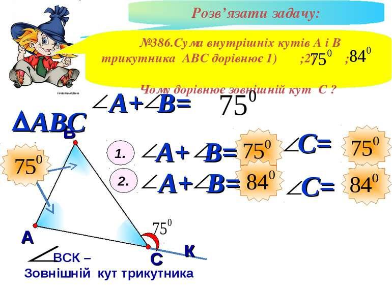 В А С ВСК – Зовнішній кут трикутника к Розв'язати задачу: №386.Сума внутрішні...